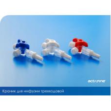 Краник для инфузии трехходовой acti-fine™